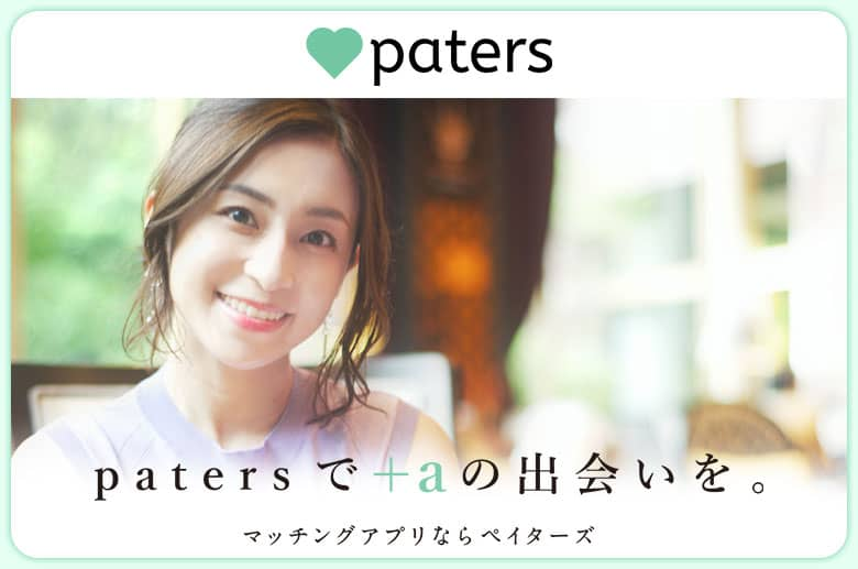 paters